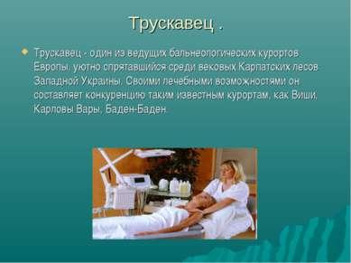 Трускавец . Трускавец - один из ведущих бальнеологических курортов Европы, ую...