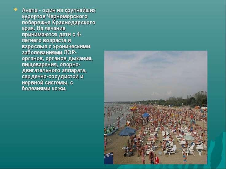 Анапа - один из крупнейших курортов Черноморского побережья Краснодарского кр...