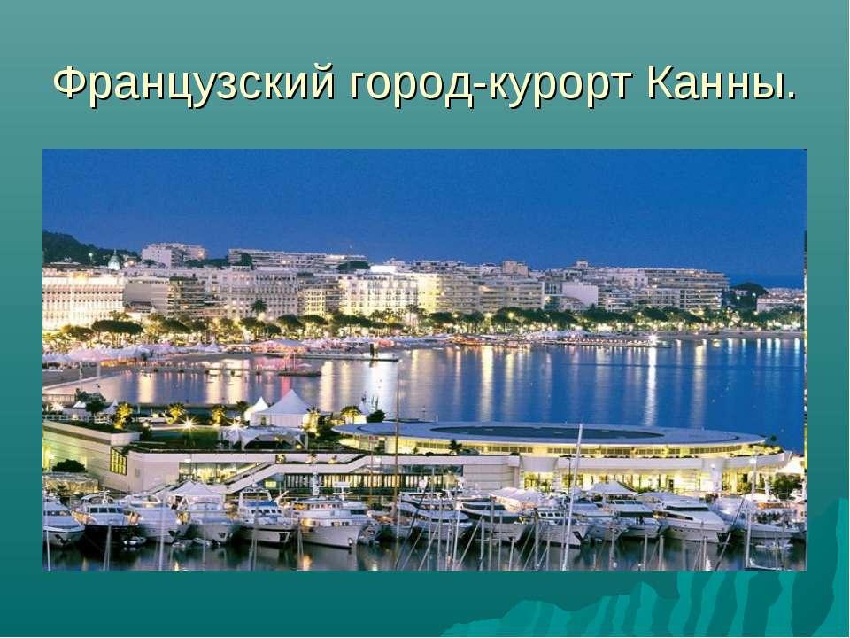 Французский город-курорт Канны.
