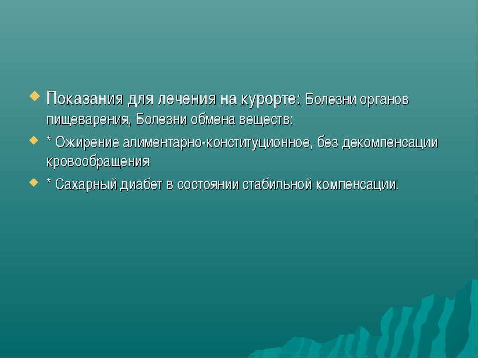 Показания для лечения на курорте: Болезни органов пищеварения, Болезни обмена...