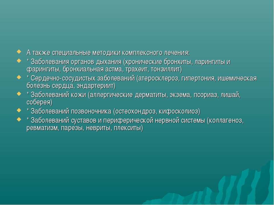 А также специальные методики комплексного лечения: * Заболевания органов дыха...