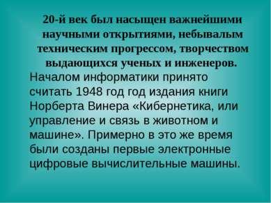 20-й век был насыщен важнейшими научными открытиями, небывалым техническим пр...