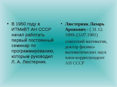 В 1950 году в ИТМиВТ АН СССР начал работать первый постоянный семинар по прог...