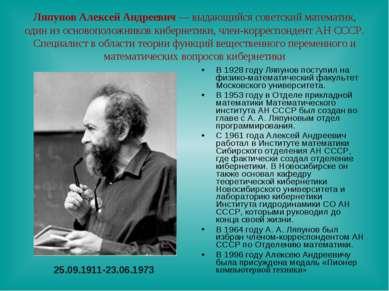 Ляпунов Алексей Андреевич — выдающийся советский математик, один из основопол...