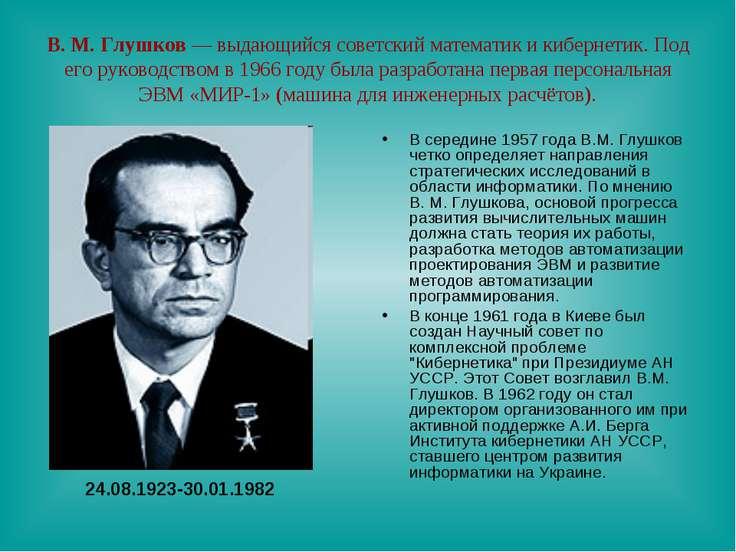 В. М. Глушков — выдающийся советский математик и кибернетик. Под его руководс...