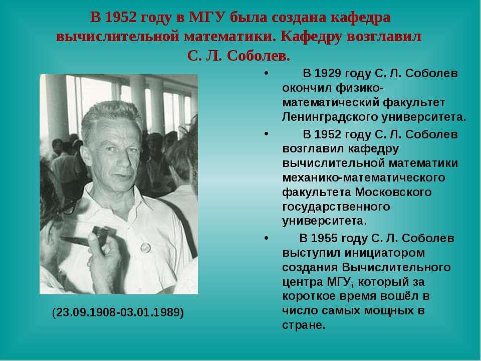 В 1952 году в МГУ была создана кафедра вычислительной математики. Кафедру воз...
