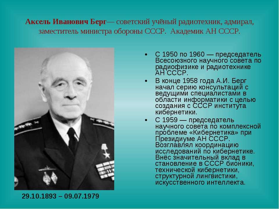 Аксель Иванович Берг— советский учёный радиотехник, адмирал, заместитель мини...
