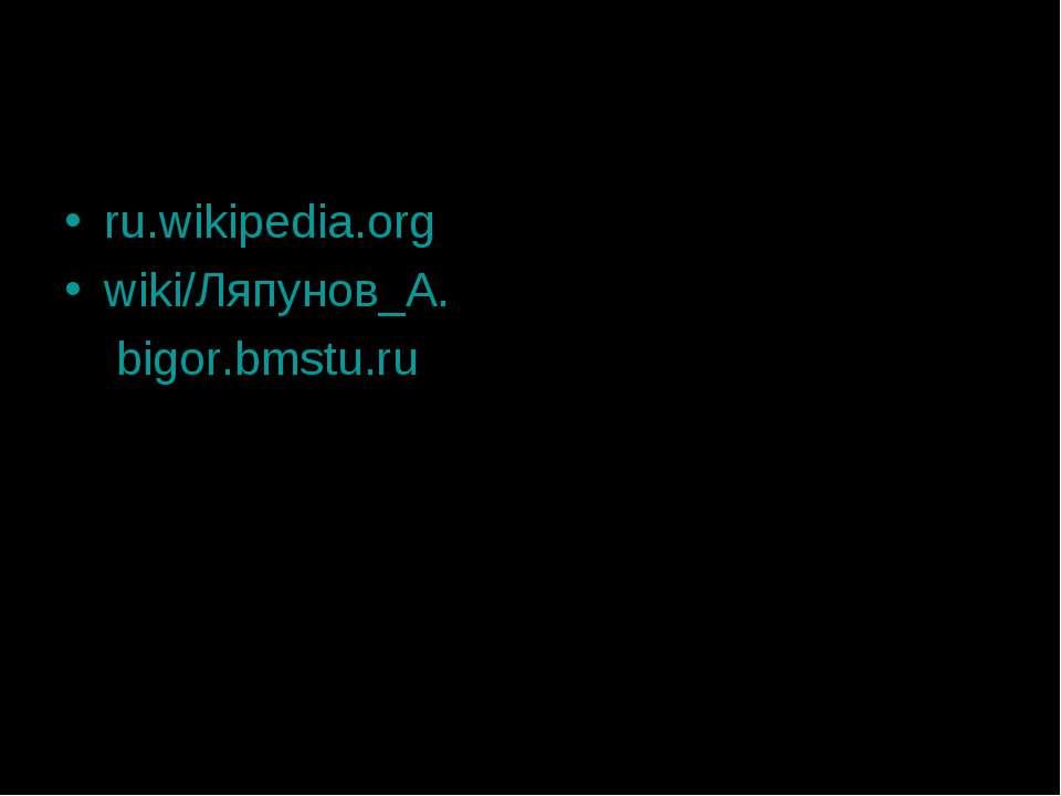 Источники информации: ru.wikipedia.org wiki/Ляпунов_А. bigor.bmstu.ru