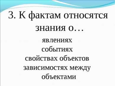 3. К фактам относятся знания о… явлениях событиях свойствах объектов зависимо...