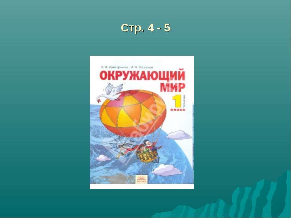 Стр. 4 - 5