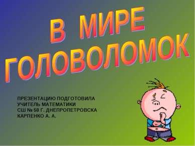 ПРЕЗЕНТАЦИЮ ПОДГОТОВИЛА УЧИТЕЛЬ МАТЕМАТИКИ СШ № 58 Г. ДНЕПРОПЕТРОВСКА КАРПЕНК...