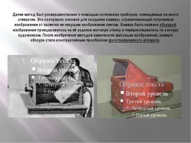 Далее метод был усовершенствован с помощью оптических приборов, помещаемых на...