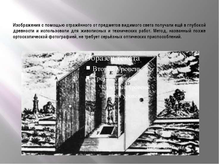 Изображения с помощью отражённого от предметов видимого света получали ещё в ...