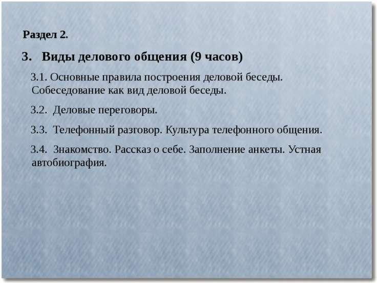 Тему на презентация письмо деловое