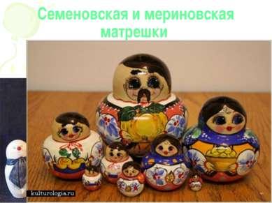 Семеновская и мериновская матрешки