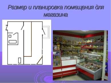 Размер и планировка помещения для магазина