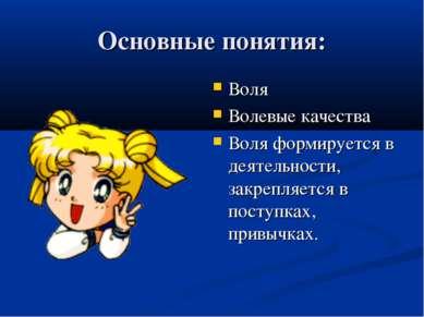 Основные понятия: Воля Волевые качества Воля формируется в деятельности, закр...