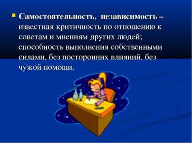 Самостоятельность, независимость – известная критичность по отпошению к совет...