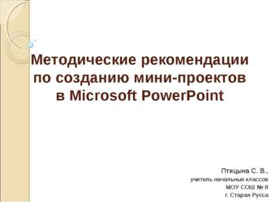 Методические рекомендации по созданию мини-проектов в Microsoft PowerPoint Пт...