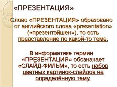 «ПРЕЗЕНТАЦИЯ» Слово «ПРЕЗЕНТАЦИЯ» образовано от английского слова «presentati...