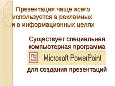 Презентация чаще всего используется в рекламных и в информационных целях Суще...