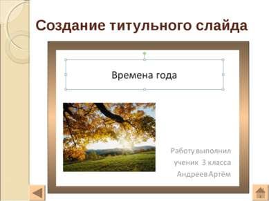 Создание титульного слайда
