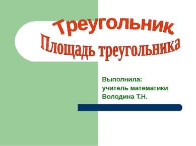 Выполнила: учитель математики Володина Т.Н.