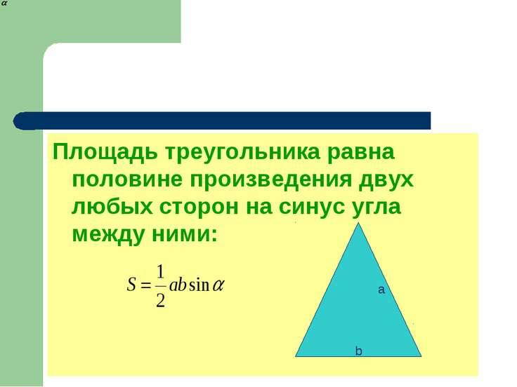 Площадь треугольника равна половине произведения двух любых сторон на синус у...