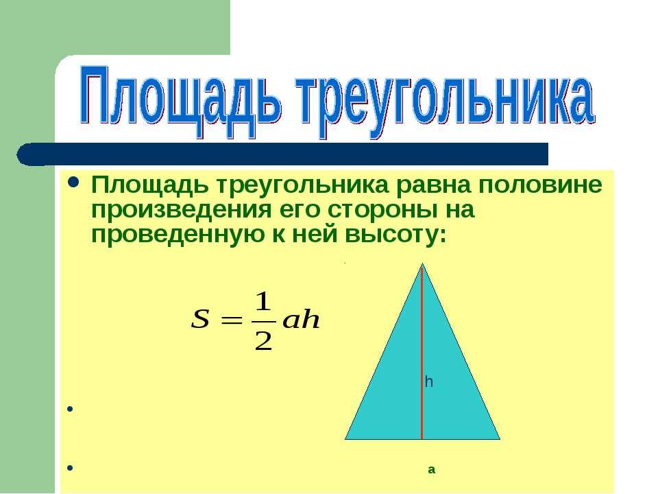 Площадь треугольника равна половине произведения его стороны на проведенную к...