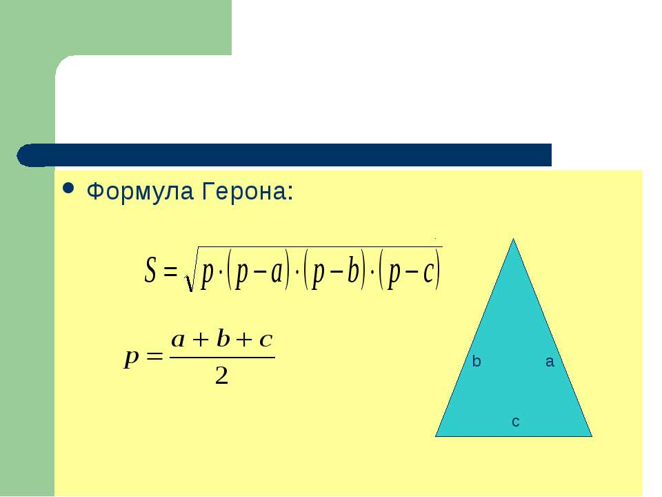 Формула Герона: b a c