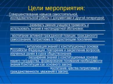 Цели мероприятия: - Совершенствование навыков самостоятельной, исследовательс...