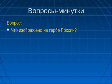 Вопросы-минутки Вопрос: Что изображено на гербе России?