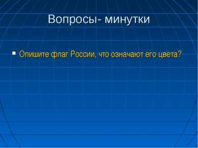 Вопросы- минутки Опишите флаг России, что означают его цвета?