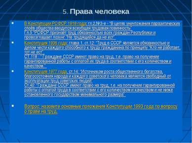 "5. Права человека В Конституции РСФСР 1918 года: гл.2,№3-е - ""В целях уничтож..."