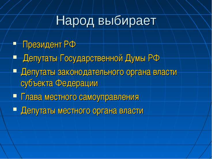 Народ выбирает Президент РФ Депутаты Государственной Думы РФ Депутаты законод...