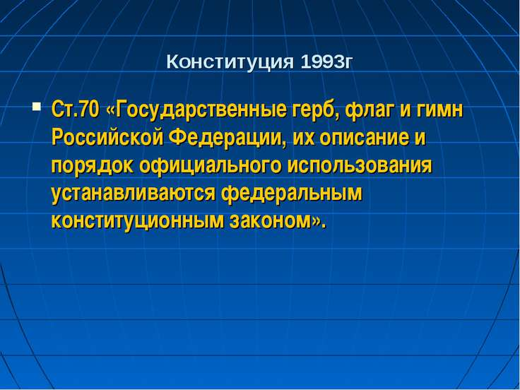 Конституция 1993г Ст.70 «Государственные герб, флаг и гимн Российской Федерац...