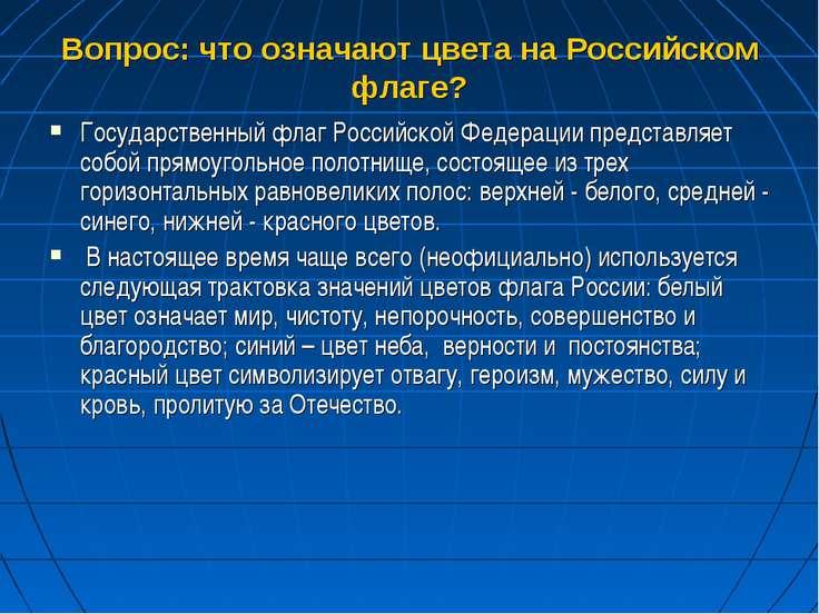 Вопрос: что означают цвета на Российском флаге? Государственный флаг Российск...