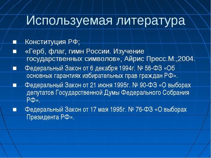 Используемая литература ■ Конституция РФ; ■ «Герб, флаг, гимн России. Изучени...