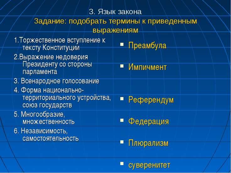 3. Язык закона Задание: подобрать термины к приведенным выражениям 1.Торжеств...