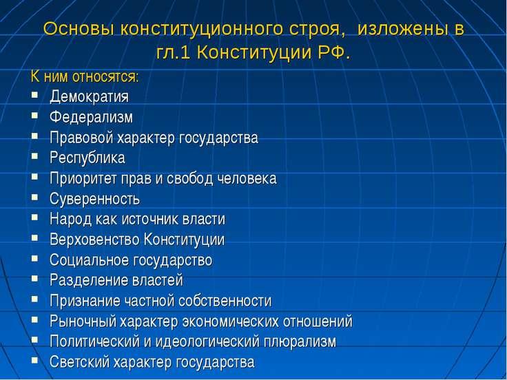 Основы конституционного строя, изложены в гл.1 Конституции РФ. К ним относятс...