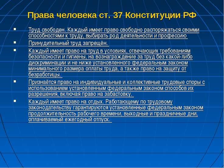 Права человека ст. 37 Конституции РФ Труд свободен. Каждый имеет право свобод...