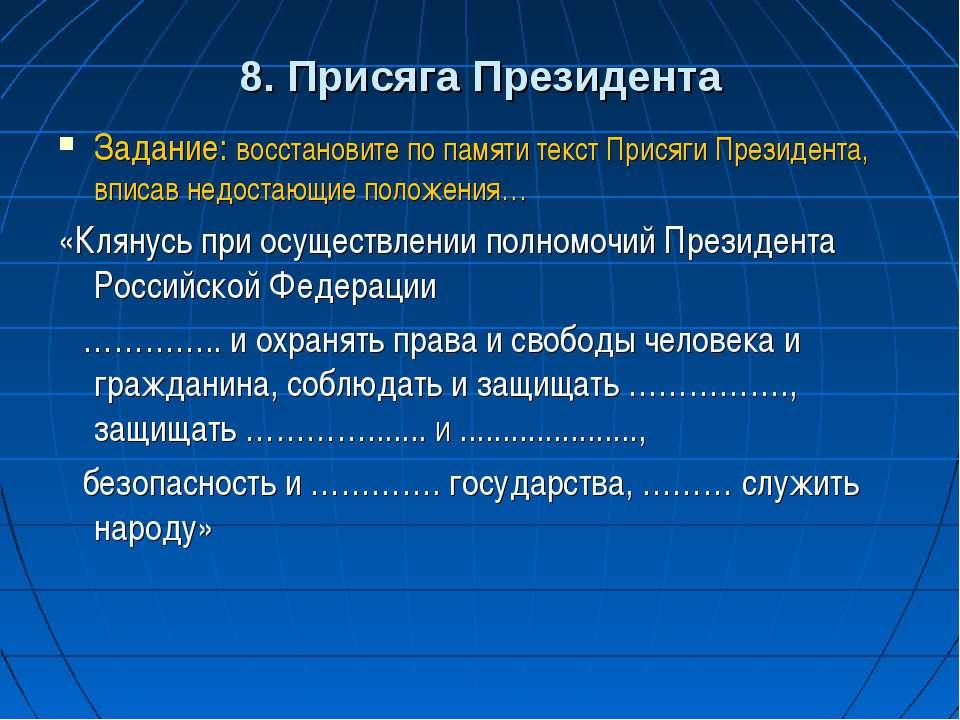 8. Присяга Президента Задание: восстановите по памяти текст Присяги Президент...