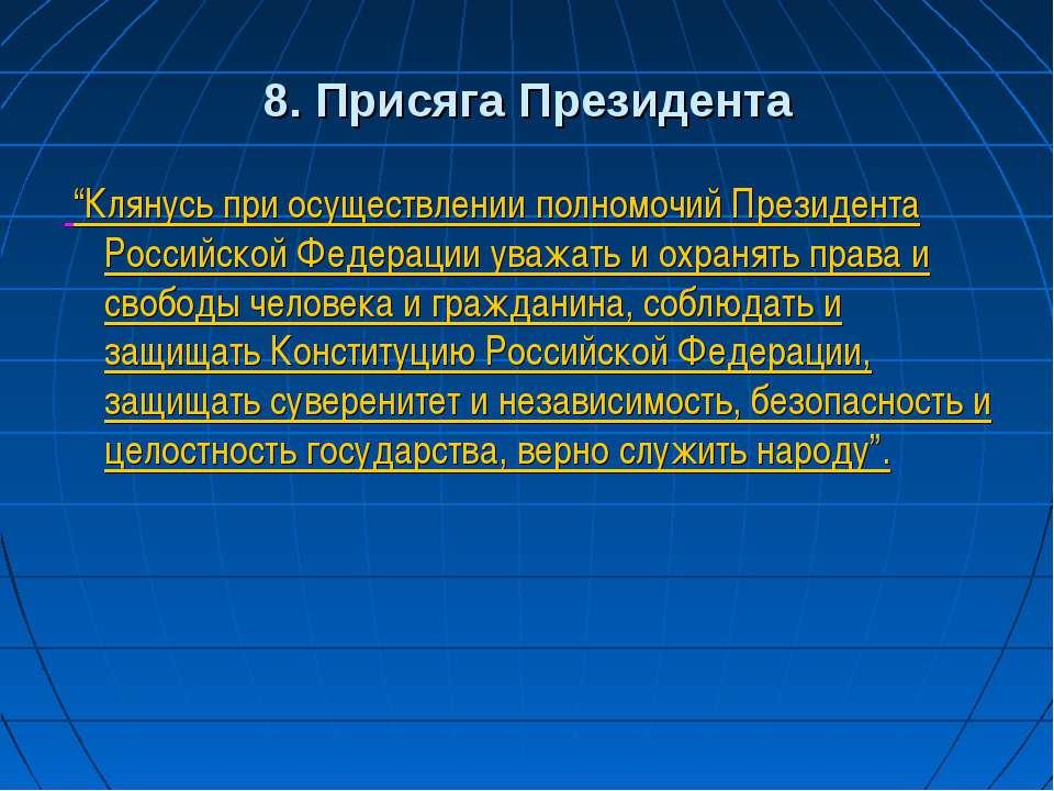 """8. Присяга Президента """"Клянусь при осуществлении полномочий Президента Россий..."""