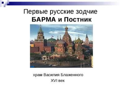 Первые русские зодчие БАРМА и Постник храм Василия Блаженного XVI век