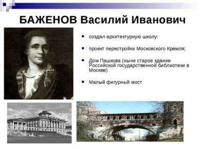 БАЖЕНОВ Василий Иванович создал архитектурную школу; проект перестройки Моско...