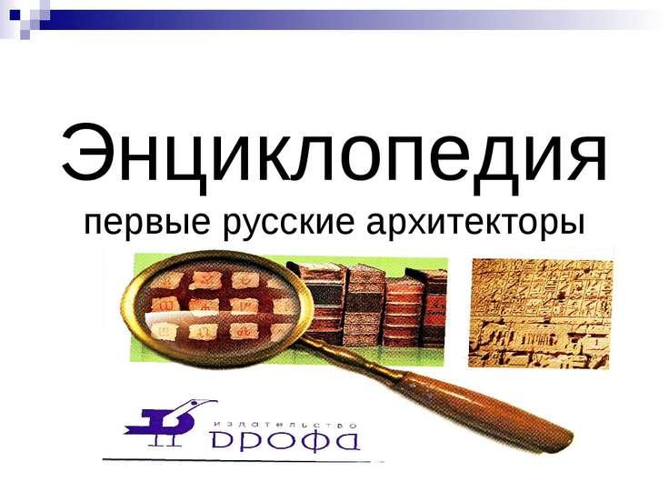 Энциклопедия первые русские архитекторы