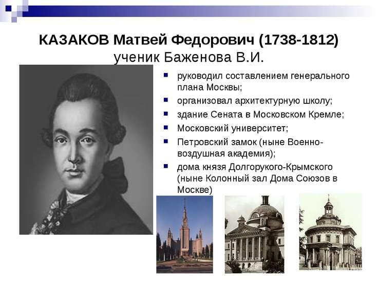 КАЗАКОВ Матвей Федорович (1738-1812) ученик Баженова В.И. руководил составлен...
