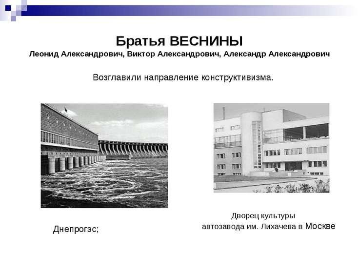 Братья ВЕСНИНЫ Леонид Александрович, Виктор Александрович, Александр Александ...