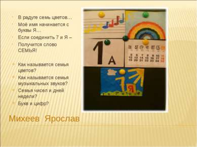 В радуге семь цветов… Моё имя начинается с буквы Я… Если соединить 7 и Я – По...