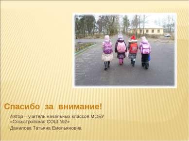 Автор – учитель начальных классов МОБУ «Сясьстройская СОШ №2» Данилова Татьян...